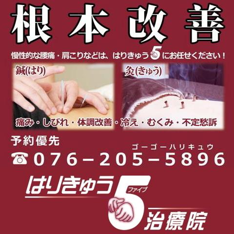 はりきゅう5治療院 金沢 有松店