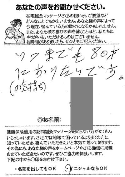 voice-16-1.jpg